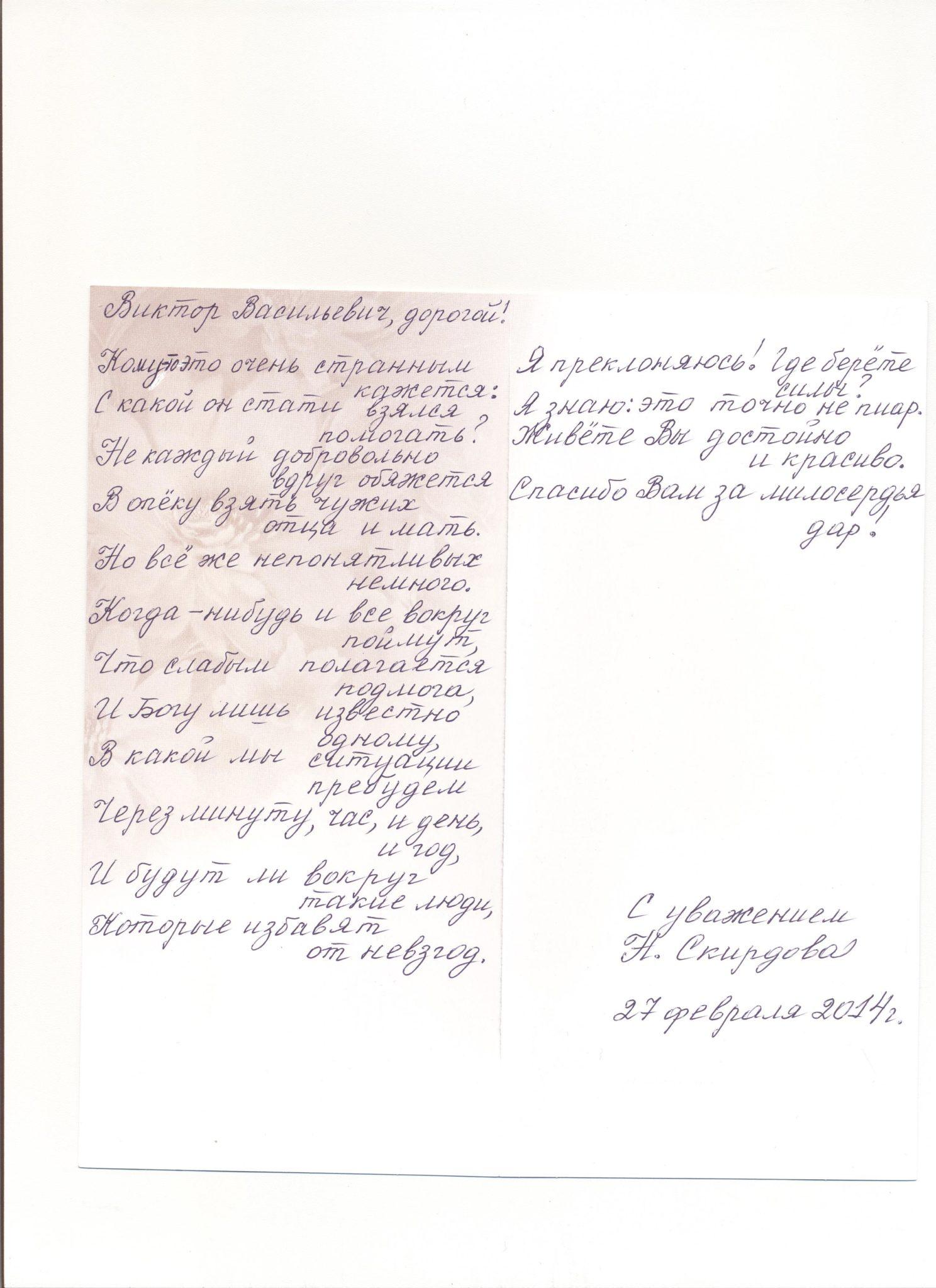Нам прислали открытку со стихами