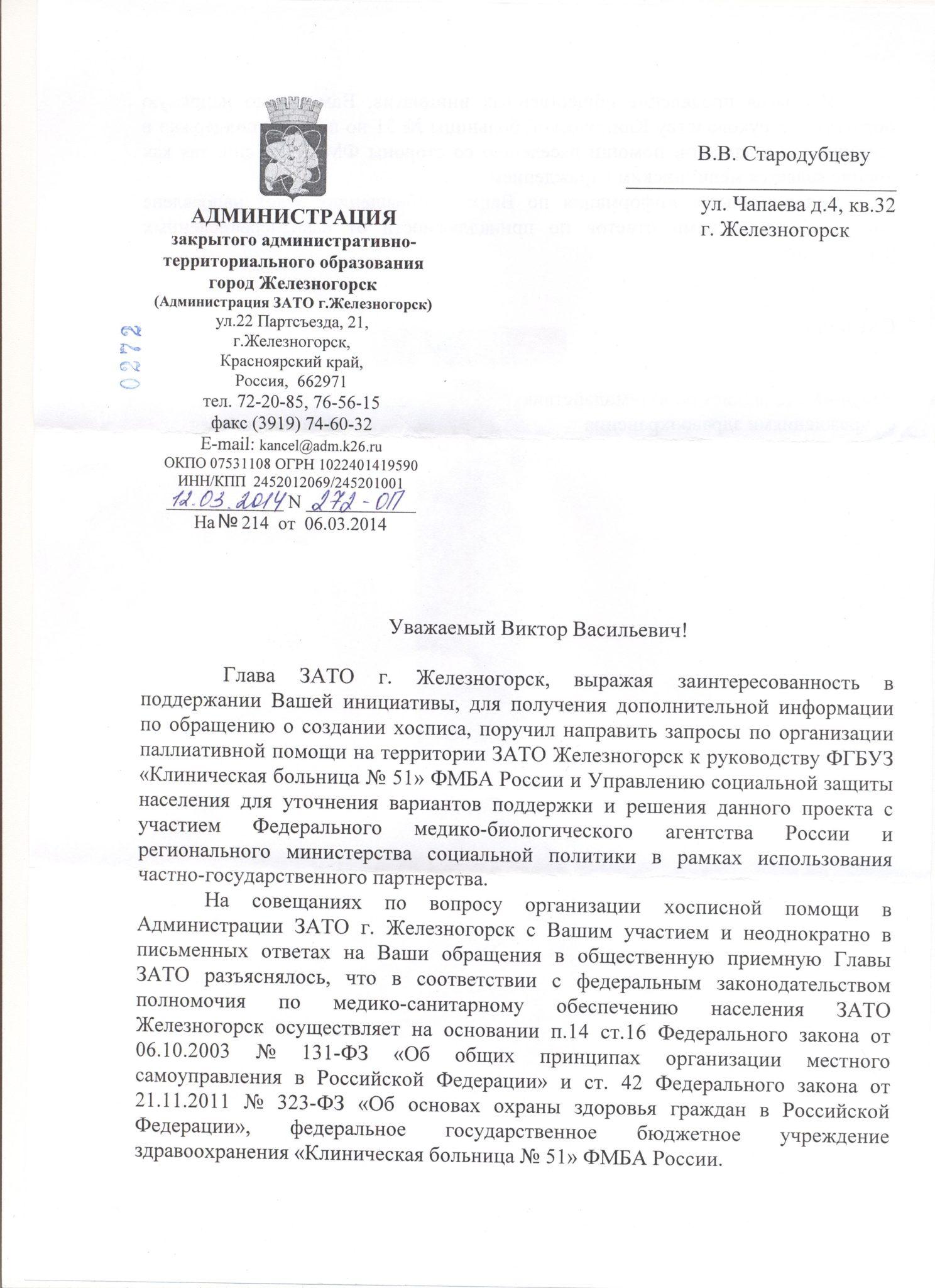 Пришел ответ на обращение в Администрацию ЗАТО г. Железногорск