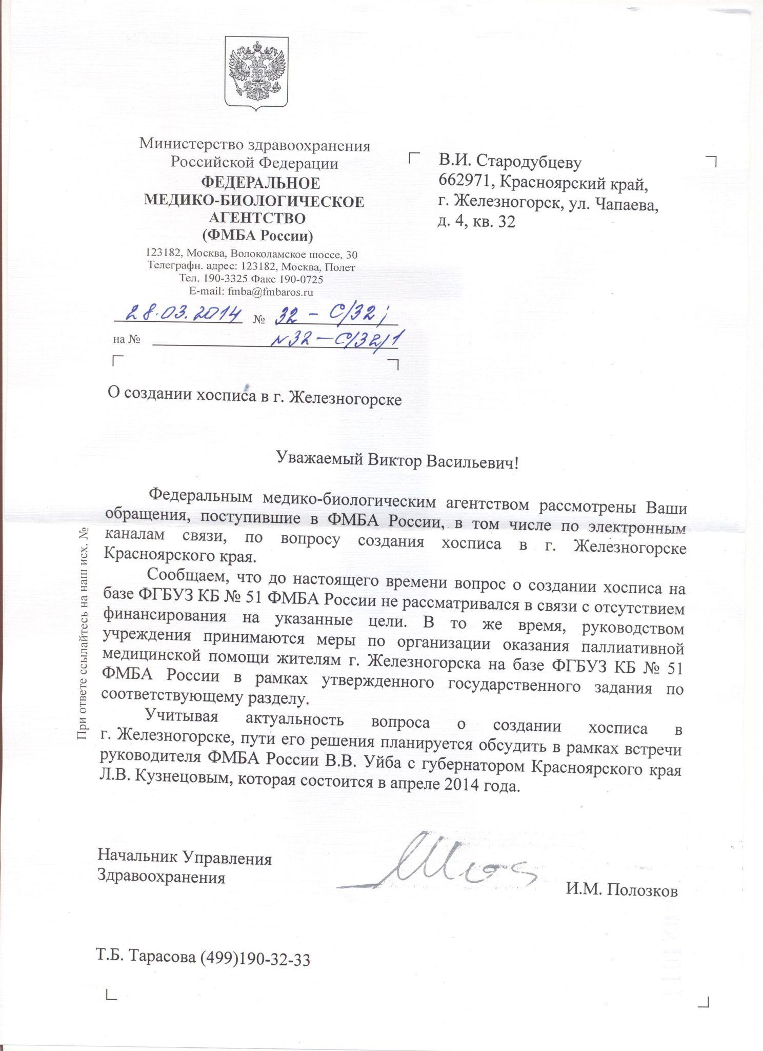 Руководитель ФМБА России Уйба Владимир Викторович ответил на обращение. Официальный ответ ФМБА.