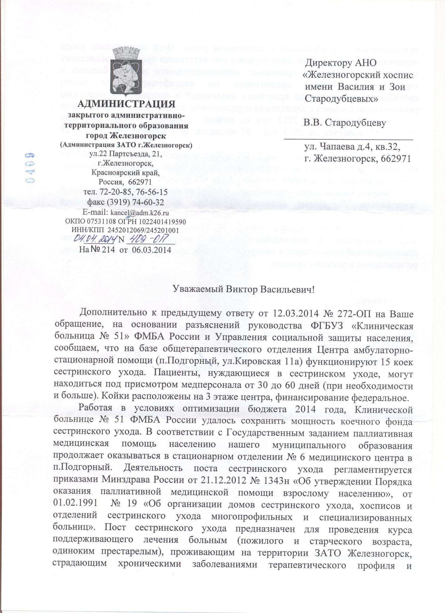Дополнение к ответу Администрации ЗАТО г. Железногорск