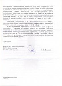 ответ администрации 04.04.14 л.2