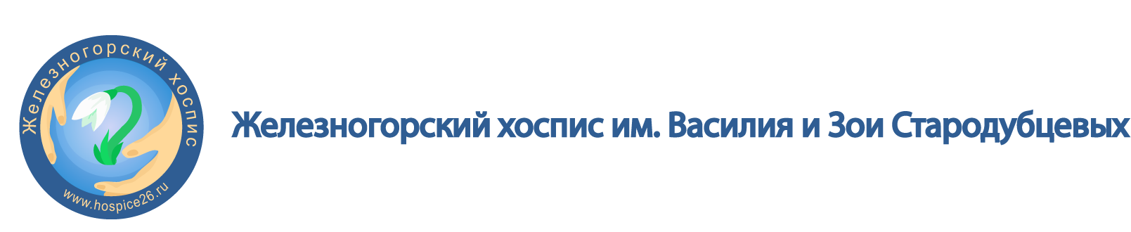Железногорский хоспис им. Василия и Зои Стародубцевых