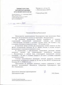 Ответ из Минздрава 03.09.2014.