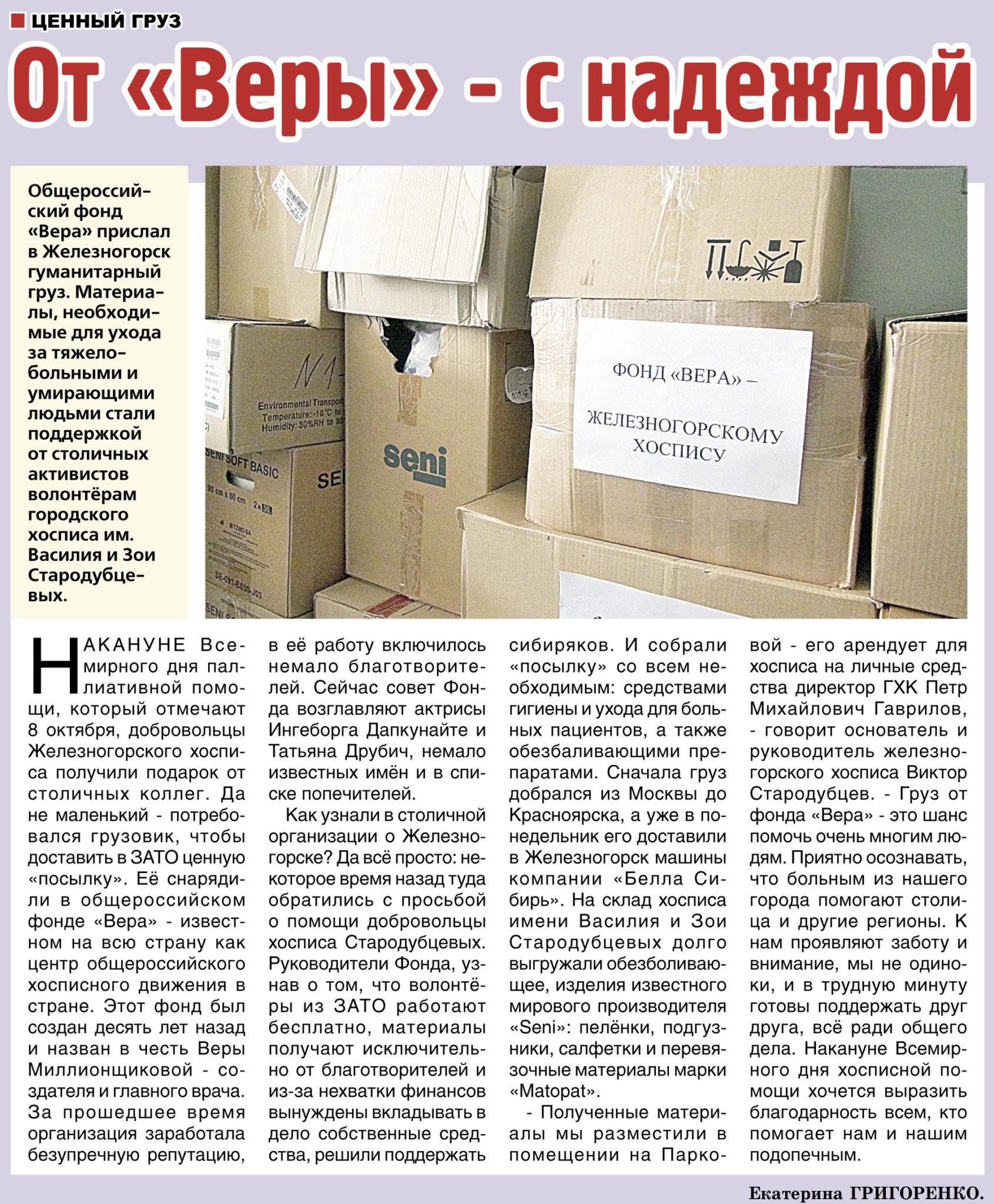 «Сегодняшняя газета 26» от 06.10.2016