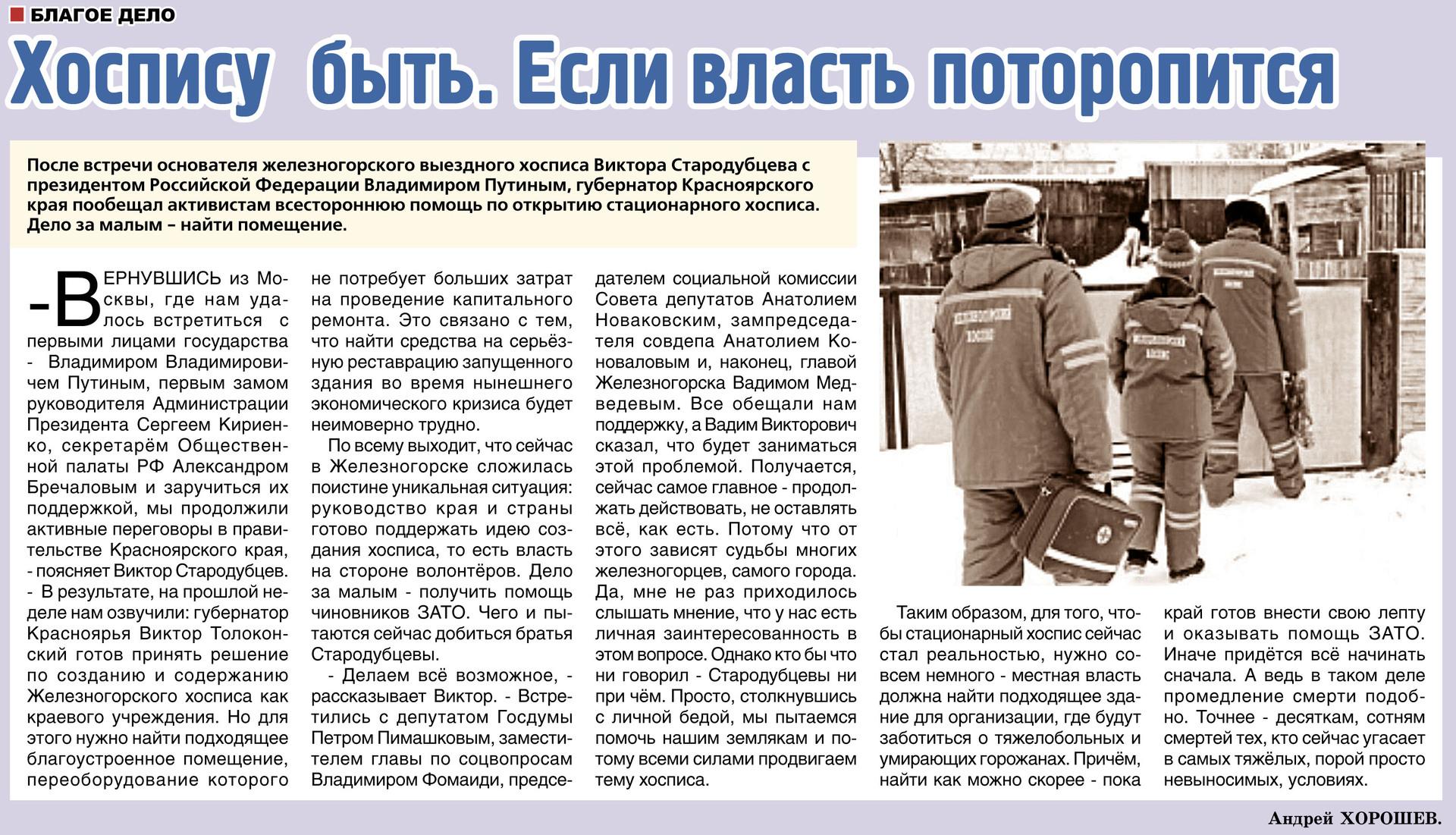 «Сегодняшняя газета-26» от 01 декабря 2016