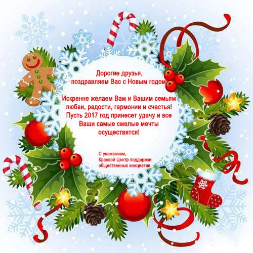 Поздравления Железногорскому хоспису с Новым годом!