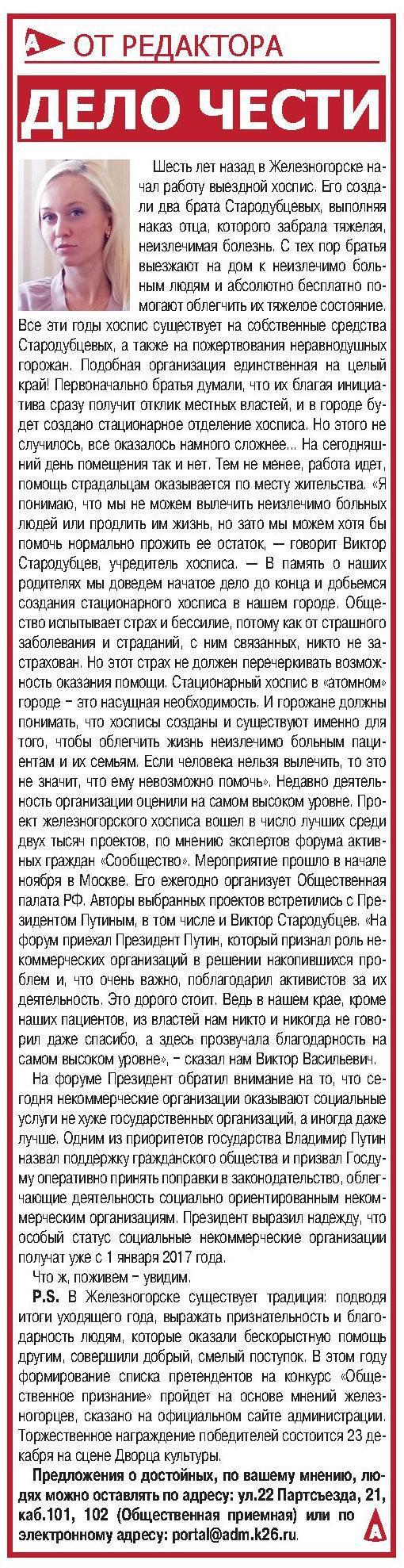 От редактора газеты «Апельсин» от 17 ноября 2016 г.