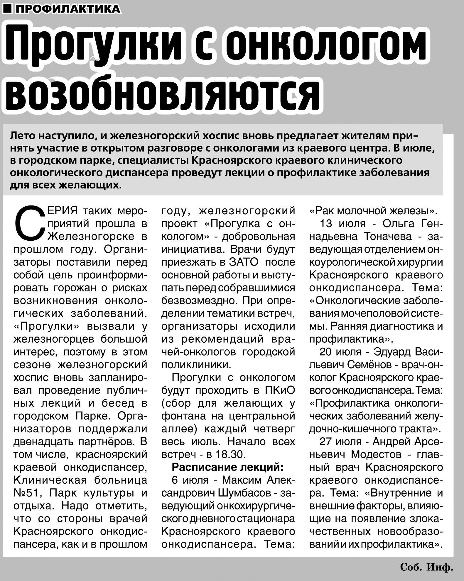 Все городские печатные СМИ приглашают железногорцев на «Прогулки с онкологом — 2017»!
