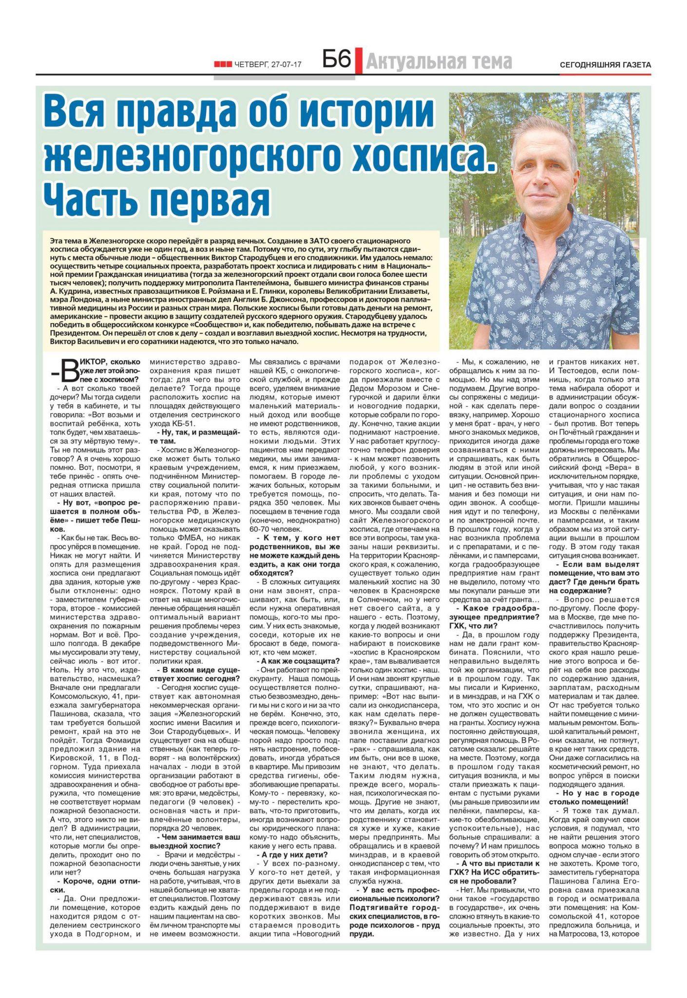 Большое интервью в «Сегодняшней Газете-26» от 27.07.2017