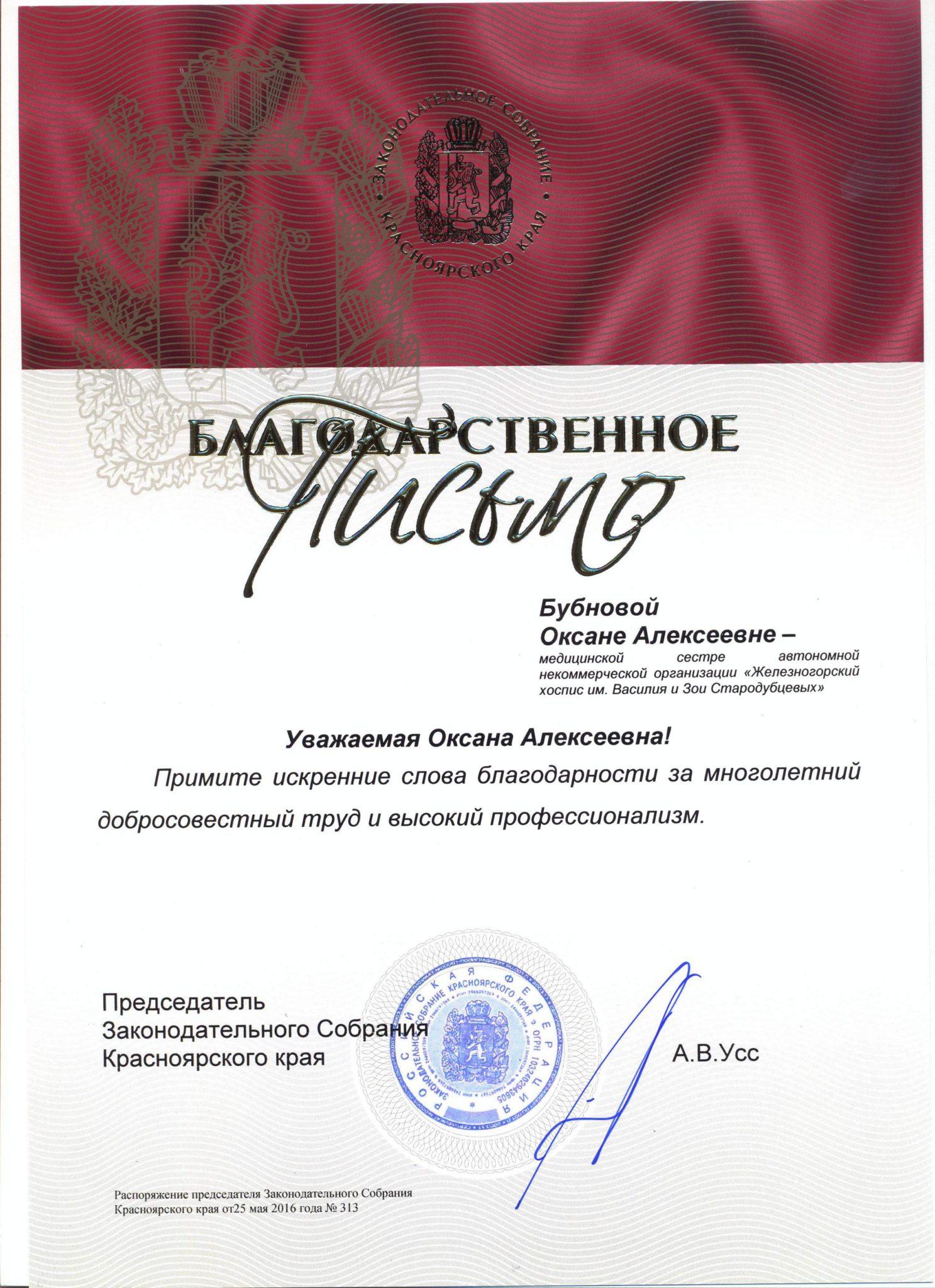 27 июля в Железногорске завершился второй сезон социального, благотворительного проекта «Прогулки с онкологом — 2017»