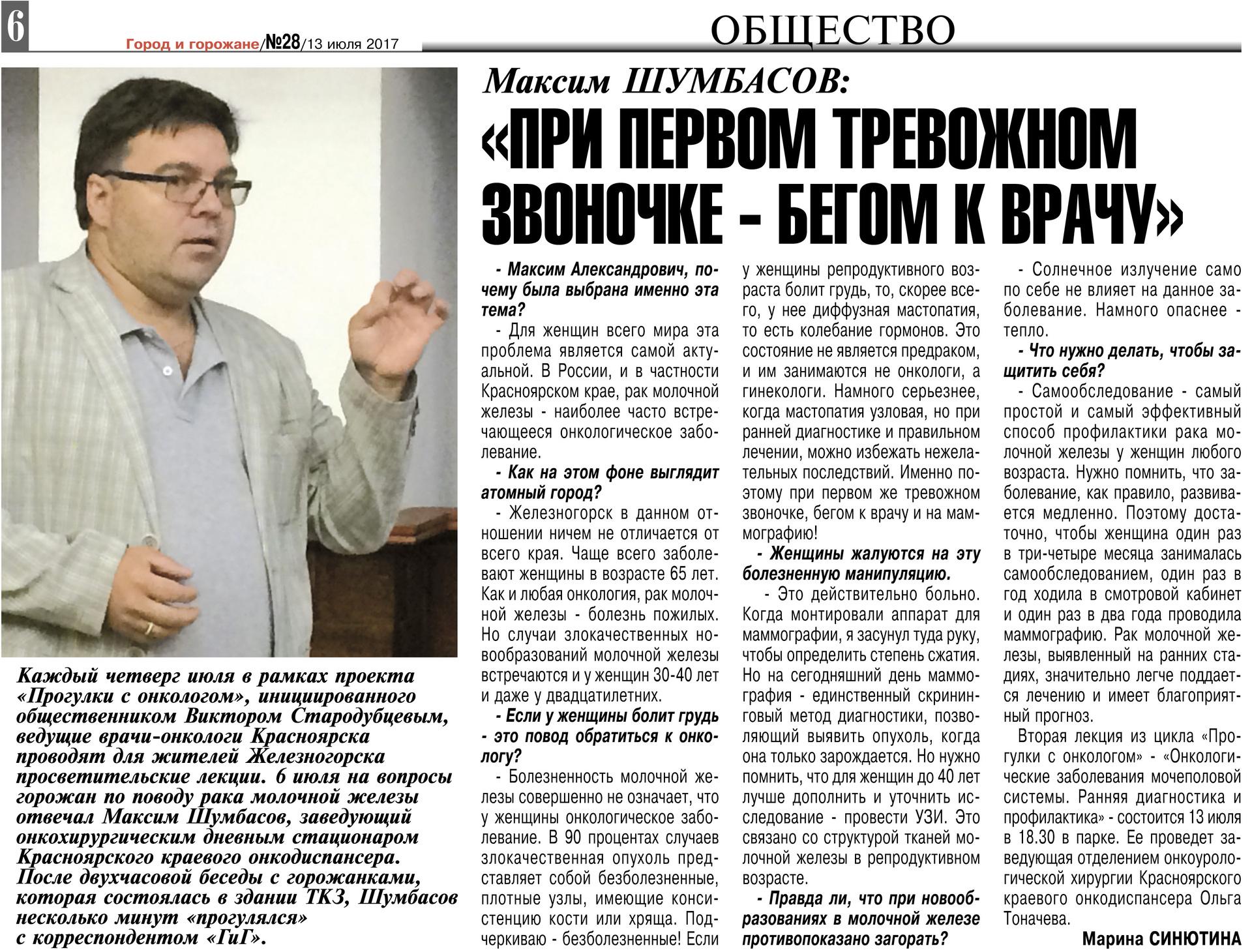 Газета «Город и горожане» от 13.07.17 г.