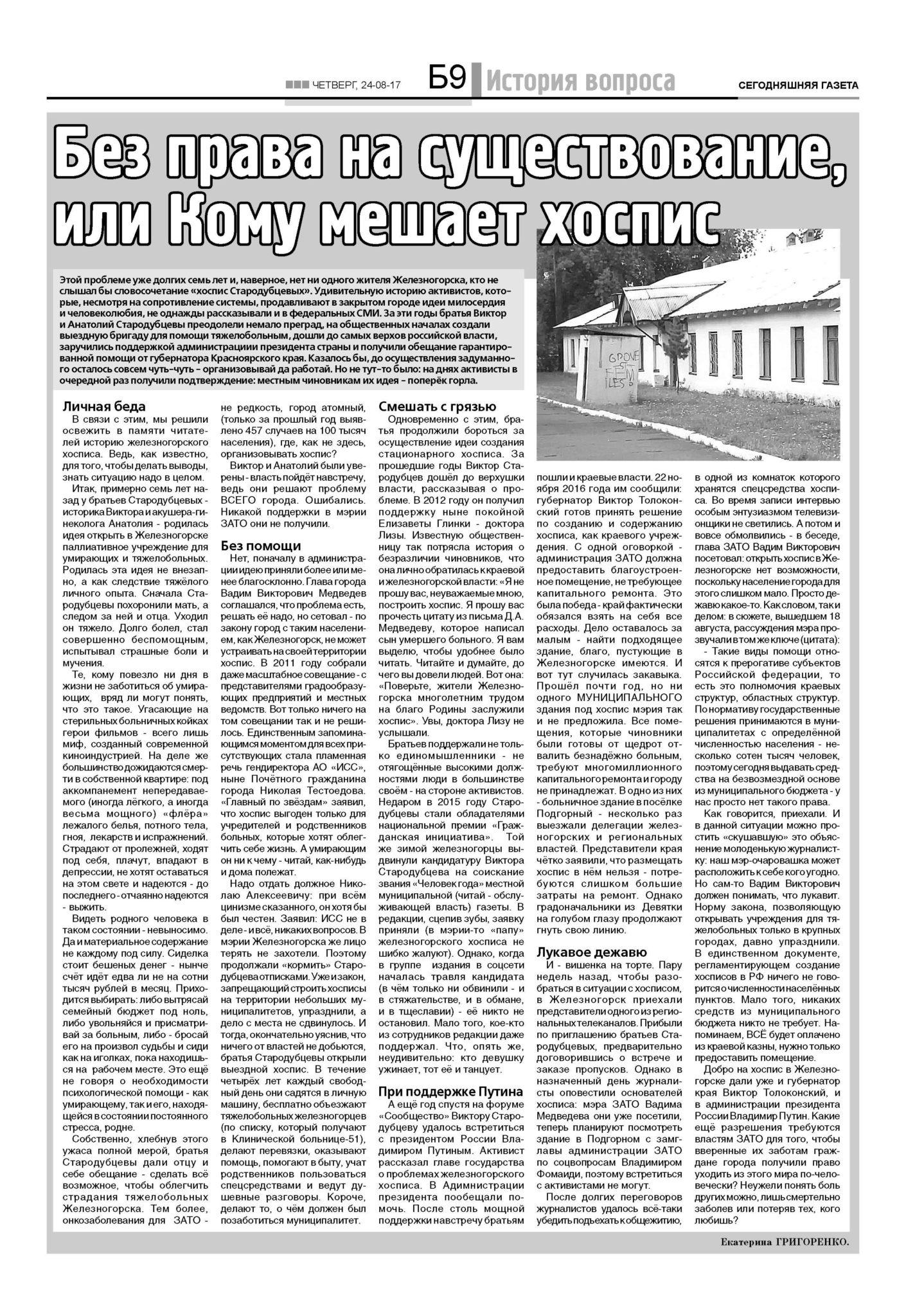 Статья в «Сегодняшней Газете-26» от 24-08-17