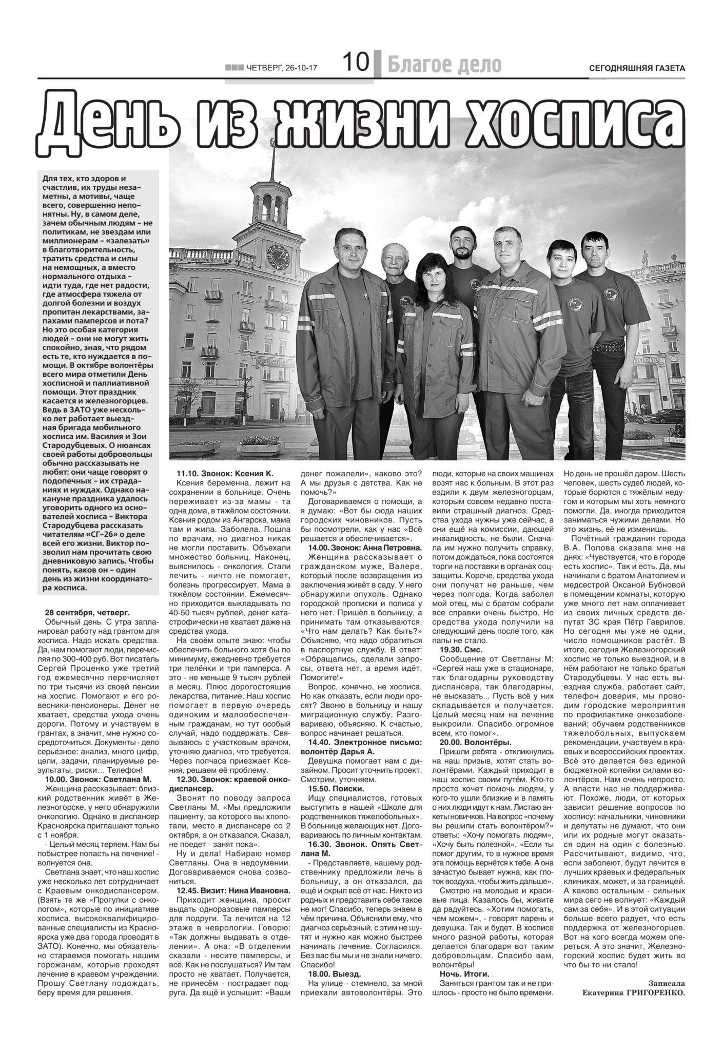 «Сегодняшняя газета-26» 26.10.2017 стр.10