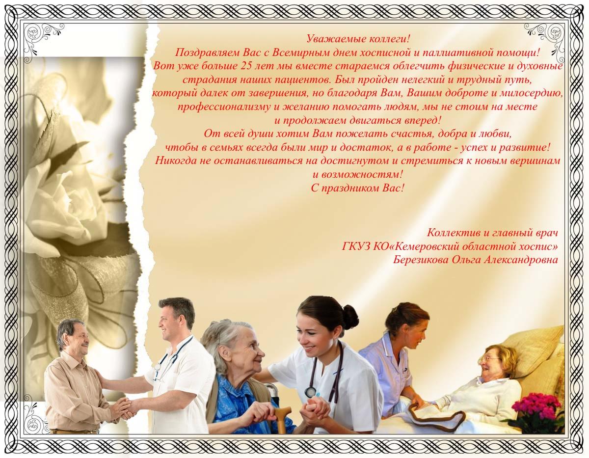 Поздравление от Кемеровского областного хосписа