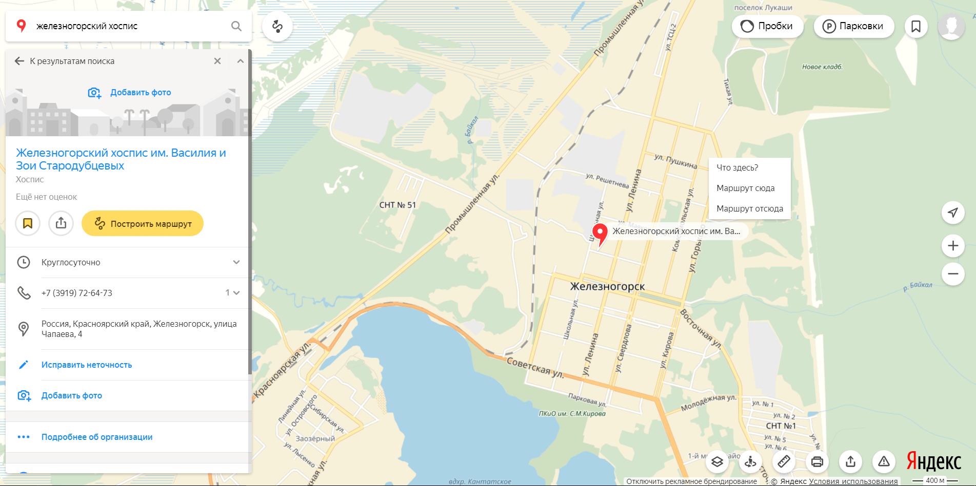Железногорский хоспис им. Василия и Зои Стародубцевых появился на Яндекс и Google картах.