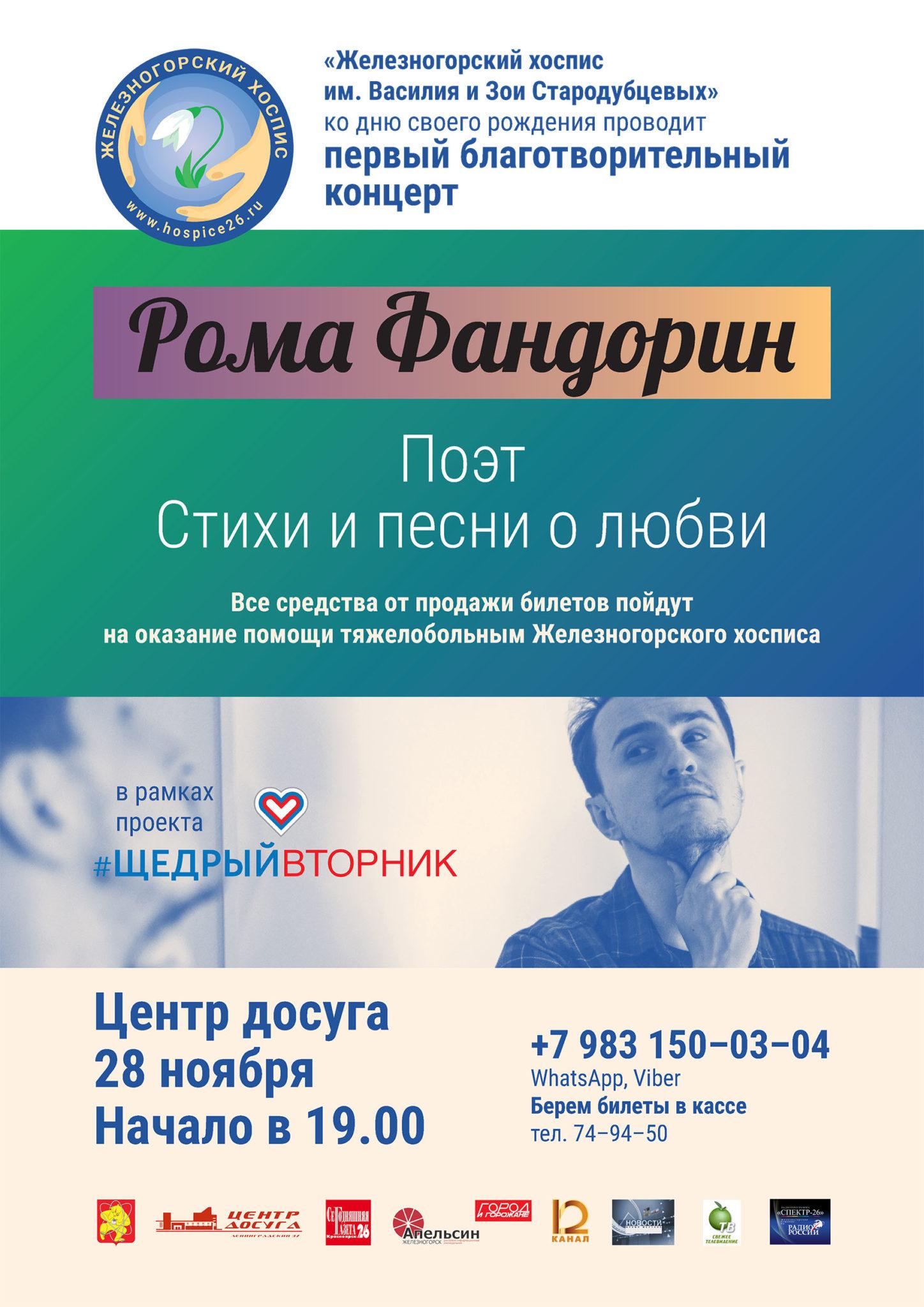 28 ноября 2017 г. #ЩедрыйВторник приходит в Железногорск!