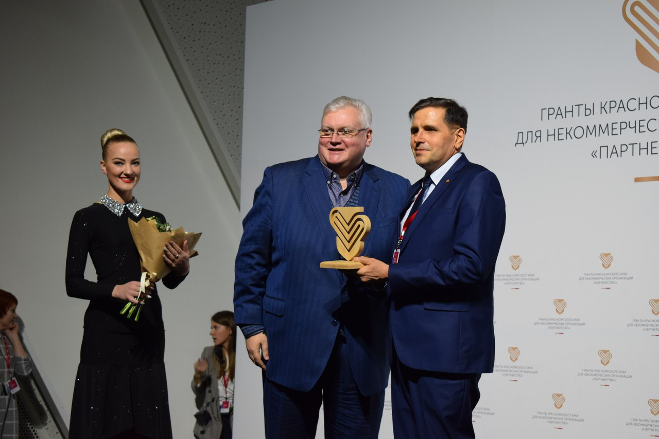 Гражданский форум Красноярского края