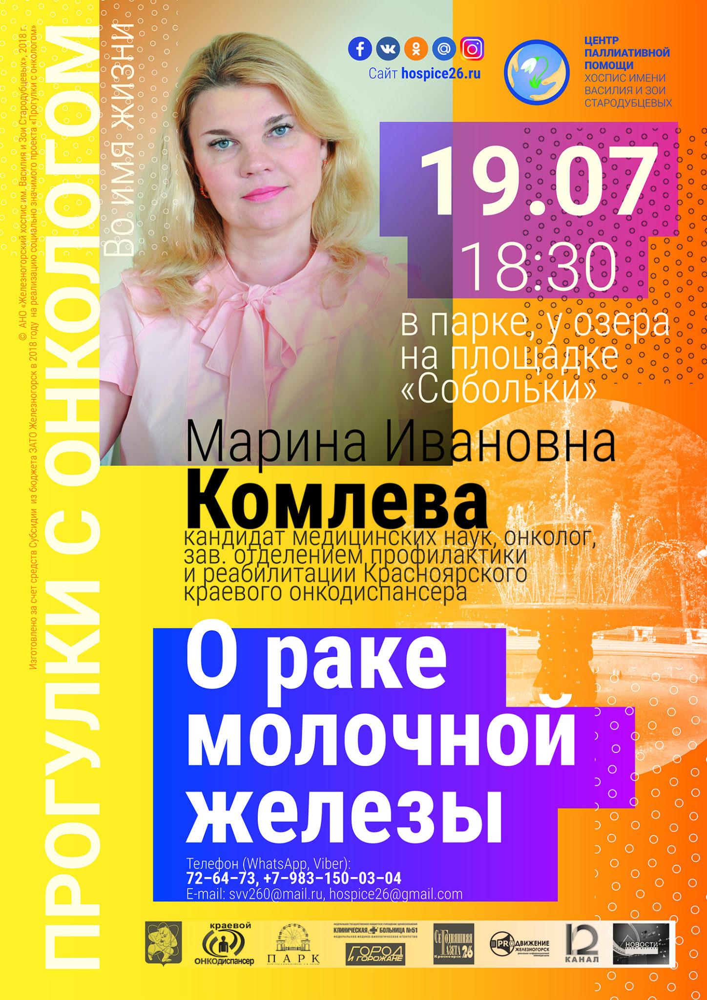 Марина Ивановна Комлева: «О раке молочной железы»