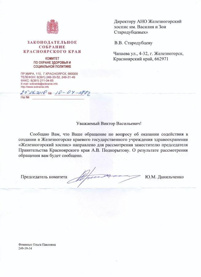 Ответ комитета по охране здоровья и социальной политики Красноярского края