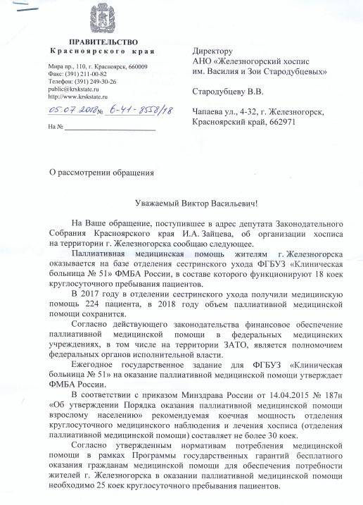 Очередное письмо зам. председателя краевого правительства А.В. Подкорытова.
