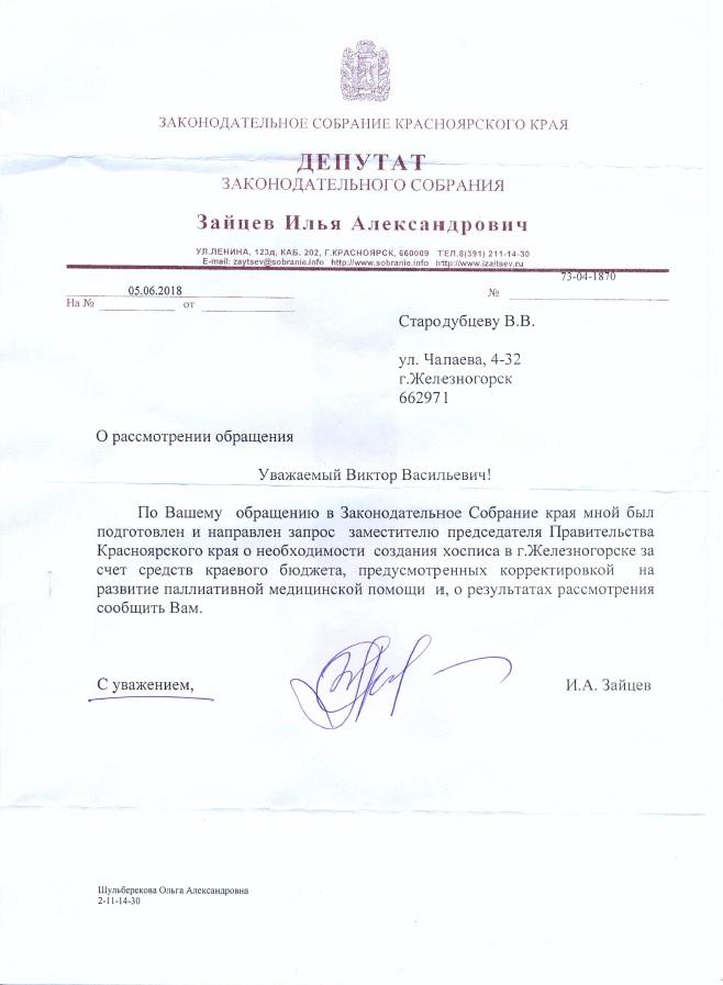 Письмо депутата законодательного собрания Зайцева И.А.