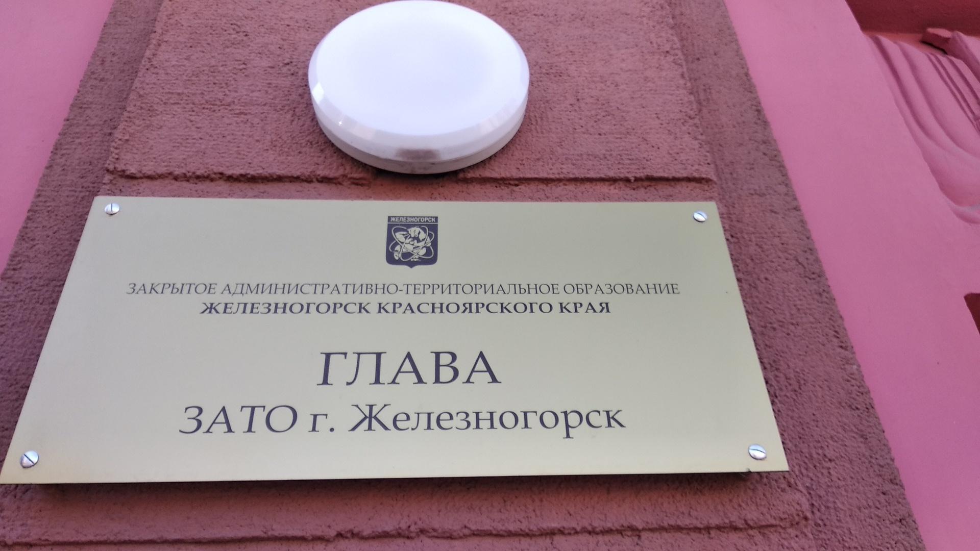 Встреча с Главой Администрации ЗАТО Железногорск И.Г. Куксиным