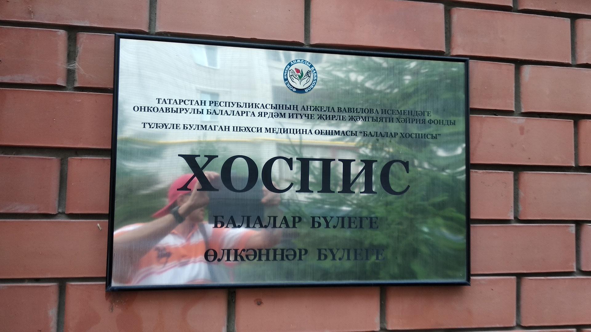Как победитель конкурса руководителей НКО Красноярского края прибыл на стажировку по обмену опытом в Казанский хоспис.