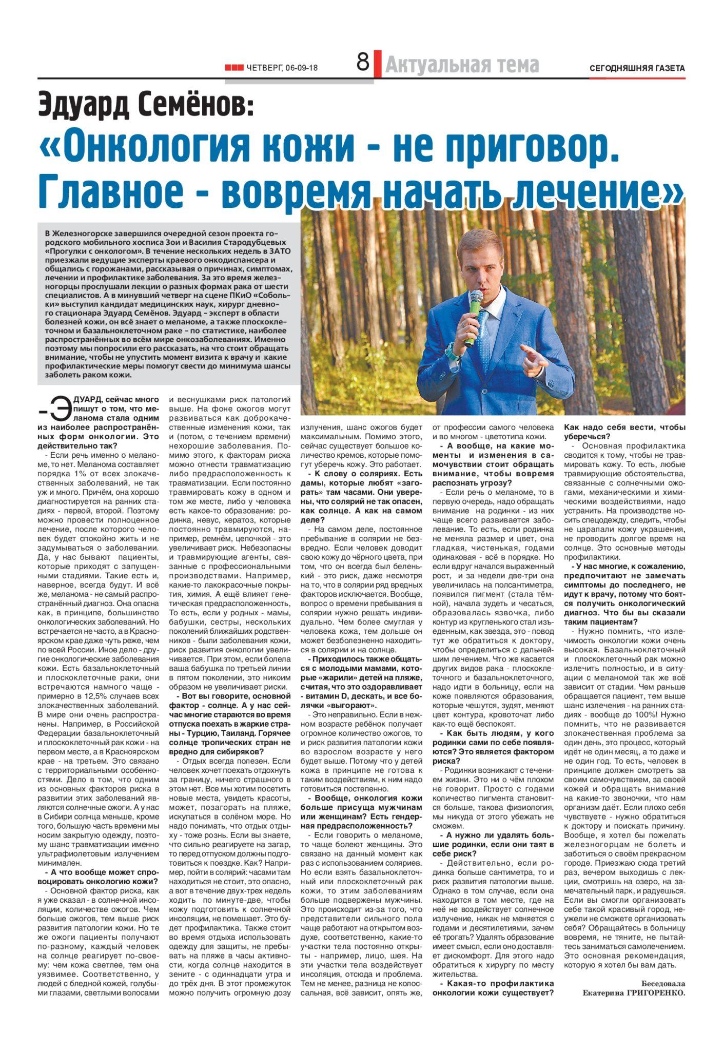 Эдуард Семёнов: «Онкология кожи  не приговор.Главное  вовремя начать лечение»