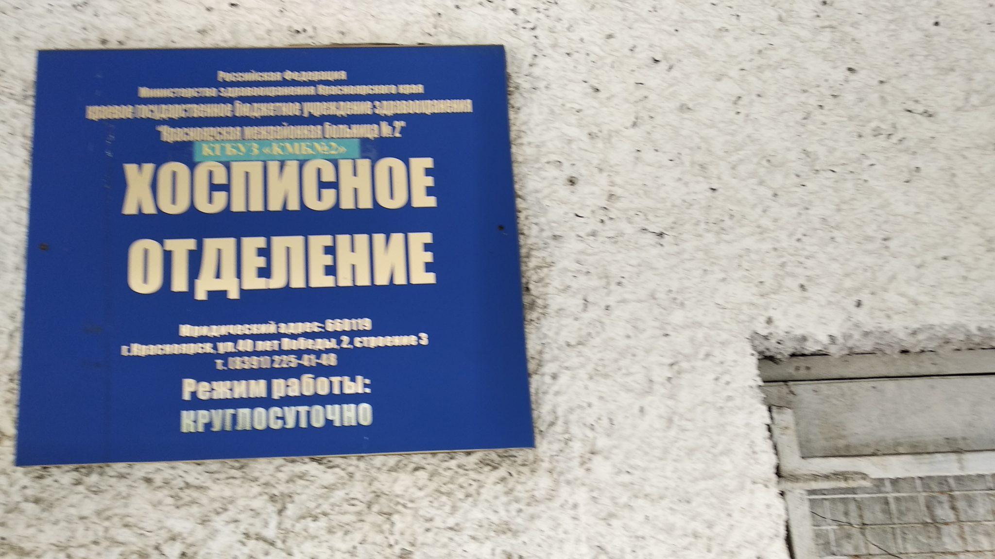 Визит в Красноярский хоспис