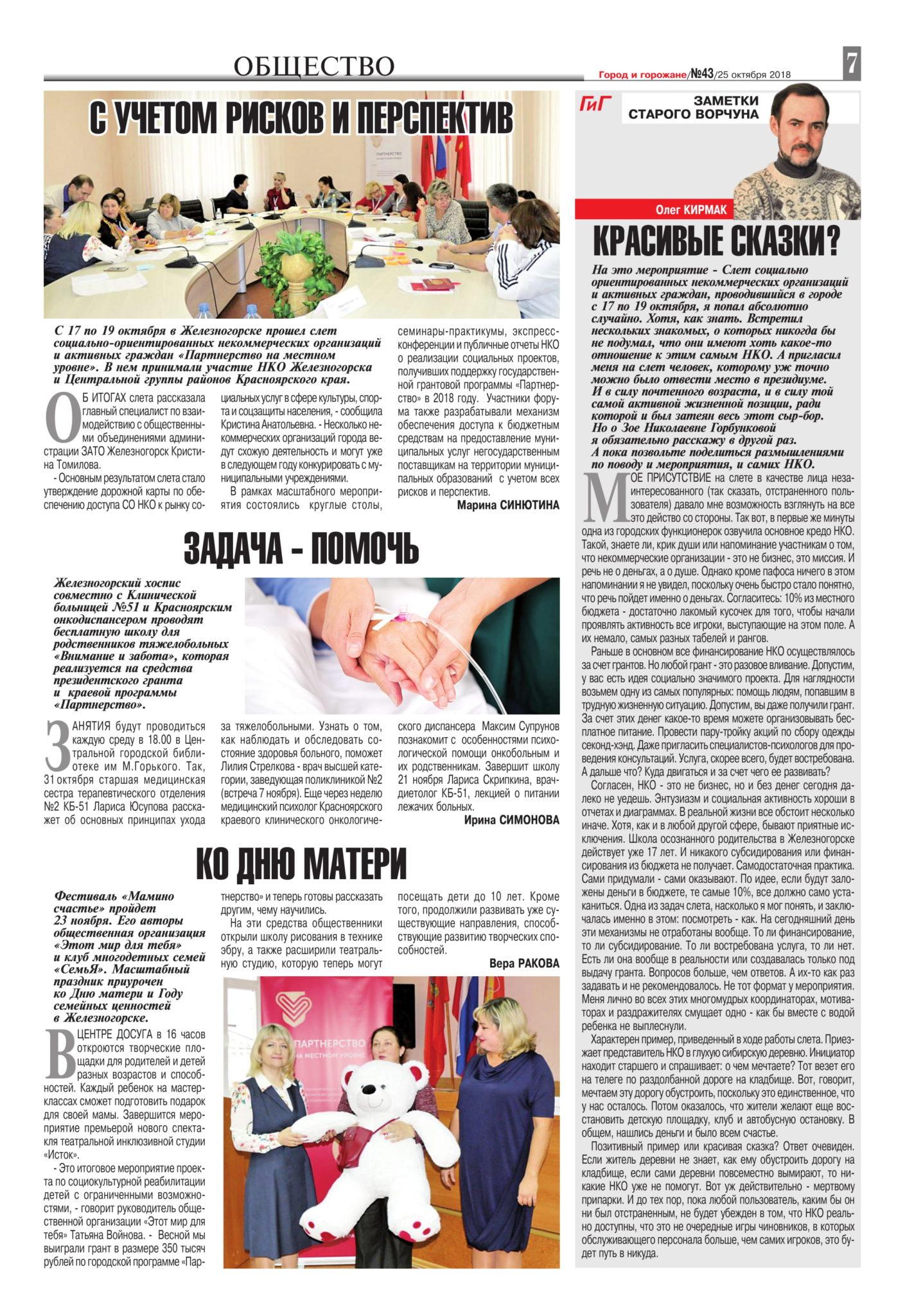 Задача помочь (Заметка в газете «Город и горожане» 25.10.18г.)