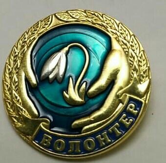 Значок «Волонтер Железногорского хосписа»
