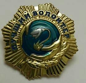 Значок «Лучший волонтер Железногорского хосписа»
