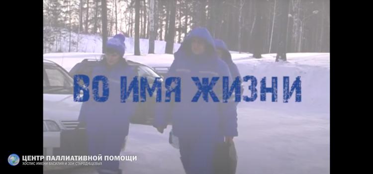 Развитие службы мобильного хосписа в Железногорске