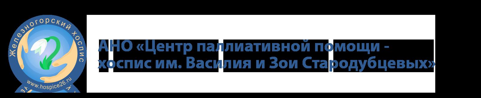 АНО «Центр паллиативной помощи — хоспис им. Василия и Зои Стародубцевых»