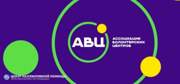 Поддерживаем инициативу Ассоциации волонтерских центров России!
