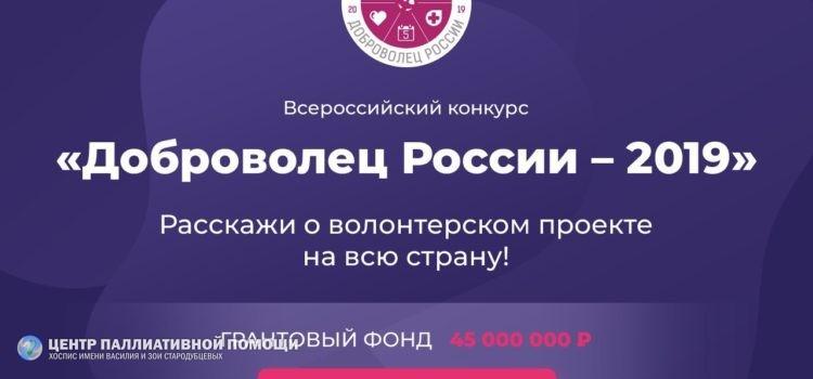 Наша команда в числе лучших «Добровольцев России»