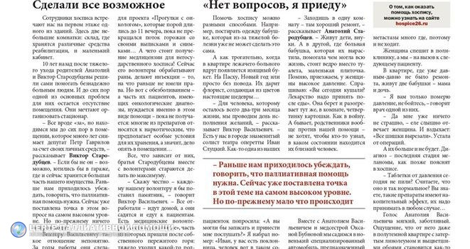 «Наш Красноярский край»: один день из жизни Железногорского хосписа