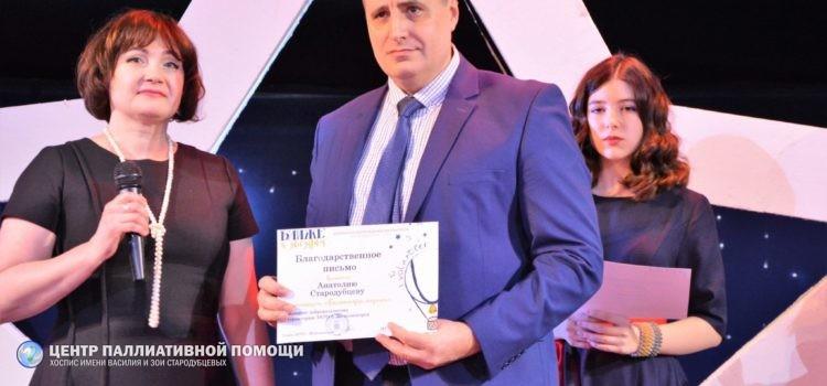 «Ближе к звездам»: волонтеры хосписа получают награды
