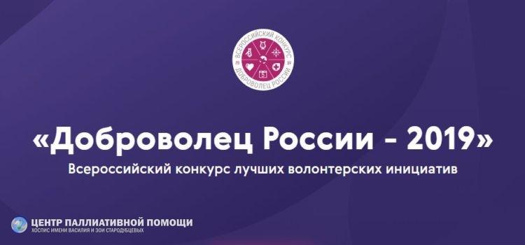 «Доброволец России»: голосование закончилось