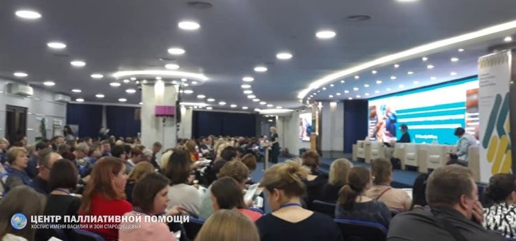 Едем на международную конференцию по паллиативу
