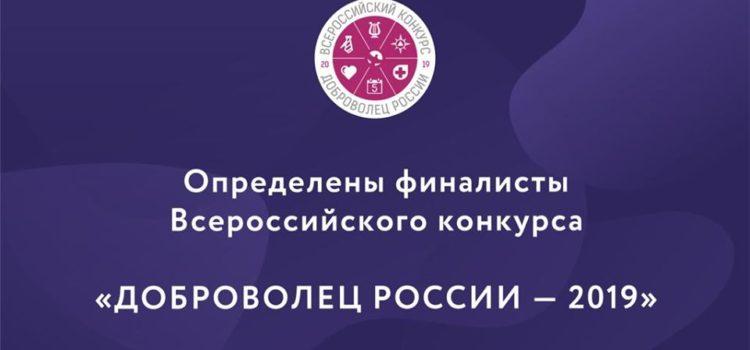 Объявлены финалисты Всероссийского конкурса «Доброволец России 2019»