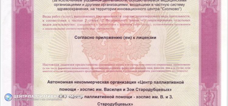 Наш хоспис получил лицензию