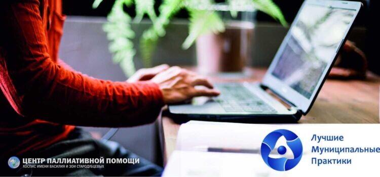 Опубликован шор-лист конкурса лучших муниципальных практик Росатома