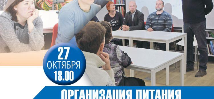 ПРИГЛАШАЕМ В ШКОЛУ ВОЛОНТЕРОВ 27 ОКТЯБРЯ