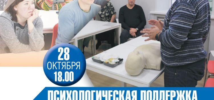 ШКОЛА ВОЛОНТЕРОВ 28 ОКТЯБРЯ В ОНЛАЙМ РЕЖИМЕ