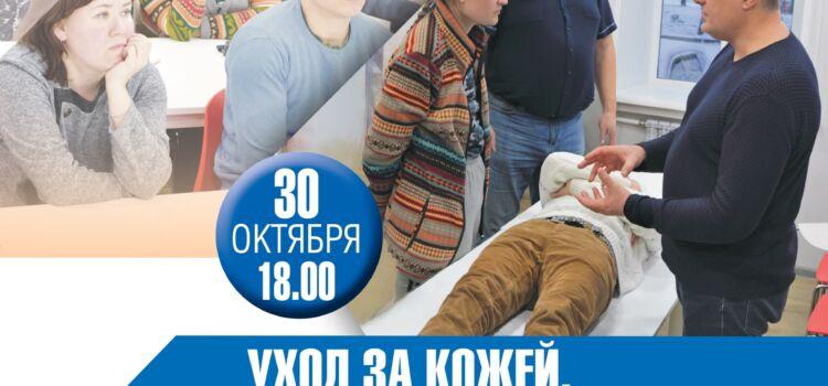 ШКОЛА ВОЛОНТЕРОВ 30 ОКТЯБРЯ В ОНЛАЙН РЕЖИМЕ