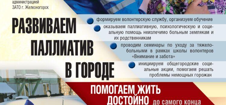 Реализуем грант Администрации ЗАТО Железногорск