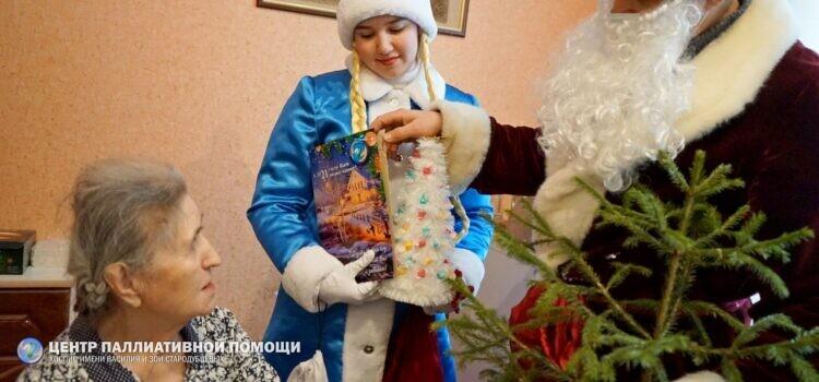 ОТ ХОСПИСА С ЛЮБОВЬЮ: «Новогодний подарок» с доставкой на дом